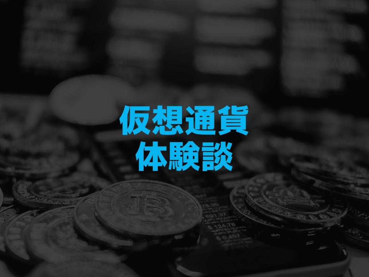 仮想通貨の体験談