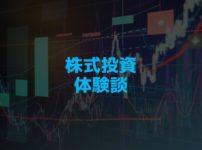 副業で株式投資